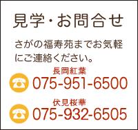 「見学・お問い合わせ」さがの福寿苑開設準備室まで、お気軽にご連絡ください。