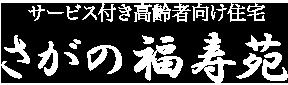 サービス付き高齢者向け住宅「さがの福寿苑」